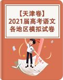 【天津卷】2021届高考语文各阶段模拟试卷汇总