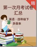 2021学年上学期小学英语四年级下册第一次月考试卷汇总(含答案)(多版本)