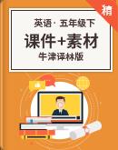牛津译林版五年级下册英语同步课件+素材