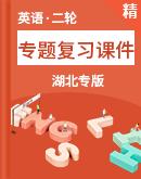 【湖北专版】 2021中考英语二轮复习专题复习课件汇总