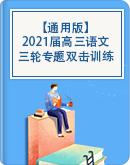 【通用版】2021届高三语文三轮冲刺专题双击训练(含答案)