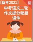 【备考2021】中考语文二轮 作文提分秘籍 课件