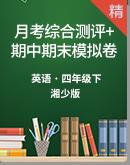 湘少版四年级英语下册 名校精选精练 月考综合测评卷+期中+期末(含听力+师生版)