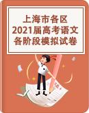 【上海卷】2021届高考语文各阶段模拟试卷汇总