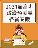 2021届高考政治预测卷各省专版( Word版含解析)