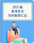2021届高考作文写作指导 分类汇编(时事热点、铭记英雄等)