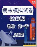 2020-2021学年江西省宜春市高一下学期物理期末考试模拟卷
