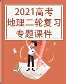 2021高考地理二轮复习专题课件(通用版)