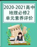 2020-2021高中地理必修2单元素养评价(人教版)