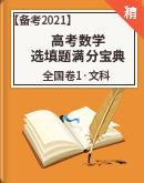 【备考2021】高考数学(文科) 选填题满分宝典(全国卷1)
