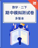 2021年多版本小学数学二年级下册期中模拟卷