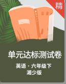 湘少版六年级下册英语单元达标测试卷(含答案及听力书面材料 无音频)