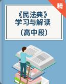 《民法典》学习与解读(高中段)