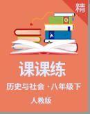 人教版(新课程标准)历史与社会八年级下册课课练