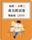 粤教版(2019)高中物理 必修第二册 单元测试卷(含解析)
