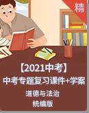 【2021中考】道德与法治中考专题复习课件+学案