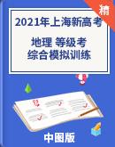 (2021年上海市新高考)中图版高三地理等级考综合模拟训练
