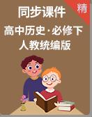 统编版高中历史 必修 中外历史纲要(下)同步课件