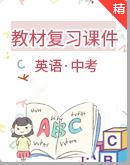 【备考2021】中考英语一轮教材复习课件(八上)