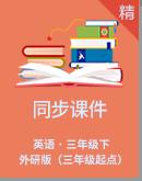 外研版(三年级起点)三年级下册英语同步课件