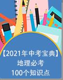 【2021年中考宝典合集】地理必考的100个知识点