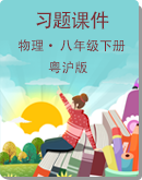 粤沪版八年级下册物理习题课件