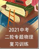 2021年中考物理二轮专题复习训练(含答案)