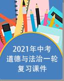 2021年统编版道德与法治中考一轮复习课件
