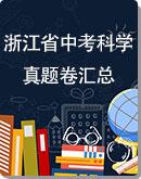 浙江省各市近三年(2018-2020年)中考科學試題卷匯編