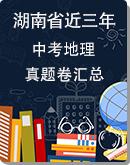 湖南省近三年(2020-2018)中考澳门葡京平台真题卷汇总