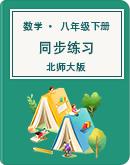 北师大版初中数学八年级下册同步练习(含答案)