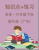 教科版(广州)英语六年级下册单元知识点+练习(无答案)