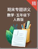 人教版五年级下册数学期末专题讲义(含答案)