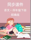部编版小学语文四年级下册同步课件