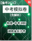 2021年湖南省长沙市中考物理模拟试题(含解析)