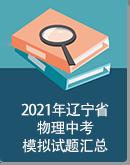2021年辽宁省各地区中考物理模拟试卷