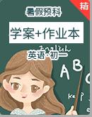 2021年湖南初一英语暑假预科 学案教材+作业本(含答案)