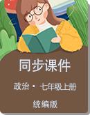 统编版初中政治七年级上册 同步课件