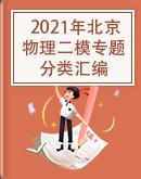2021年北京物理高三二模专题分类汇编(Word版含答案)