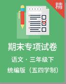 【期末专项】统编版(五四学制)语文三年级下册 期末专项检测试卷(含答案)