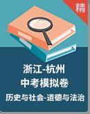 浙江杭州中考歷史與社會-道德與法治中考模擬卷(試卷+答案+答卷)