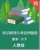 【专题复习课件】人教版六年级数学下册知识梳理与考前押题卷(PPT版,答案全解析)