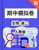 【2021年】生物高中二年级下册期中模拟卷