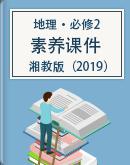 2020-2021学年湘教版地理必修第二册素养课件(2019湘教版)