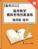 【备考2021】高考数学模拟考场 仿真演练(理科·新课标Ⅰ卷)
