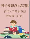小学英语教科版(广州)五年级下册同步知识点和练习题(无答案)