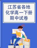 江蘇省2020-2021學年高一下學期期中考試化學試卷集