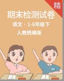 【期末推荐】2021统编版语文1-6年级下册 期末检测试卷(含答案)