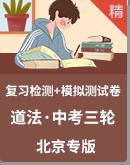 【北京專版】中考道法復習檢測+模擬測試卷