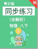 粤沪版物理八年级下学期  同步练习 (含解析)